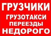 Газель грузоперевозки в Нижнем Новгороде