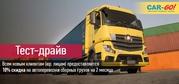 ТЕСТ ДРАЙВ с транспортной компанией CAR-GO