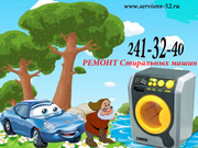 Обслуживание и ремонт стиральных машин по привлекательной стоимости
