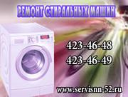 Ремонт стиральных машин в Нижнем новгороде