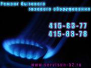 Ремонт газовых колонок в Нижнем Новгороде