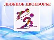 Секция по лыжному двоеборью.