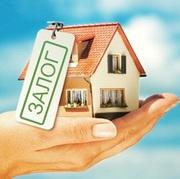 Кредит без отказа,  под залог квартиры,  дома