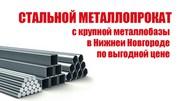 Черный Металлопрокат (Новый,  лежалый и Б/У)