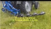 Покос травы. Аренда трактора с роторной косилкой.