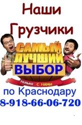 Только Лучшие Грузчики по Краснодару тел:89186606720