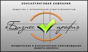 Бухгалтерские и юридические услуги в Нижнем Новгороде