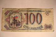 Банкноты России/СССР (1898,  1905,  1909,  1917,  1961,  1993),  продам